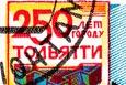 Кредиты и вклады Сбербанка в Тольятти